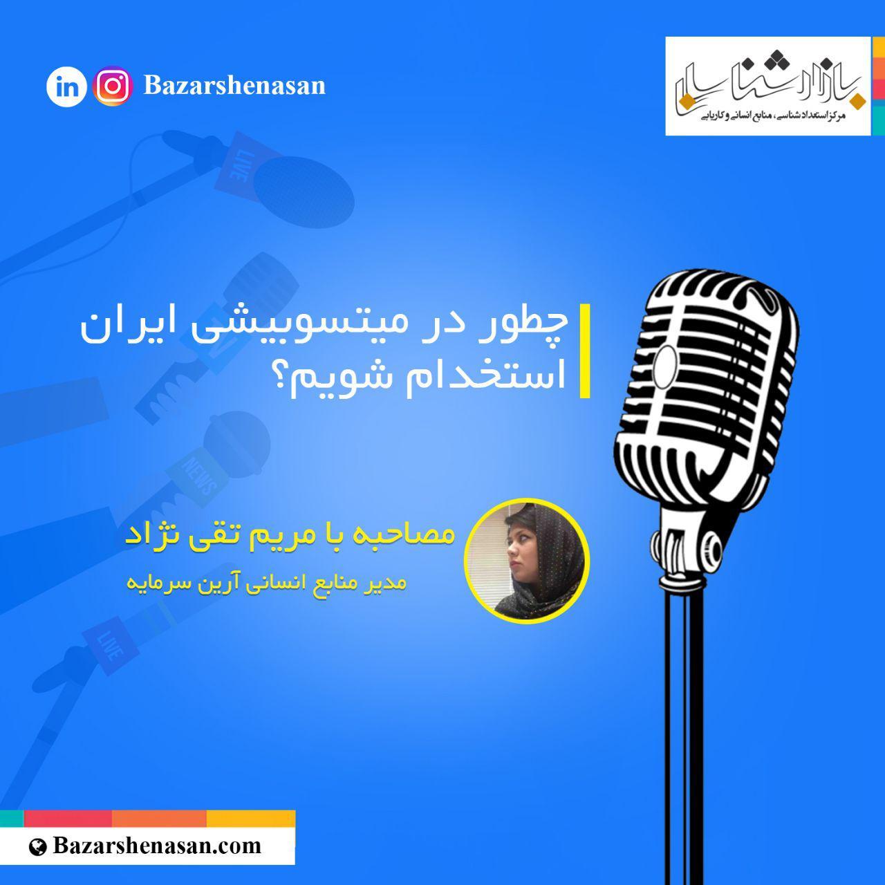 چطور در میتسوبیشی ایران استخدام شویم؟ مصاحبه با مریم تقی نژاد – مدیر منابع انسانی آرین سرمایه